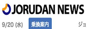 Jorudan News